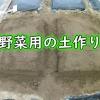 畝の作り方(春夏野菜用2020)