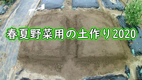 春夏野菜用の土作り2020