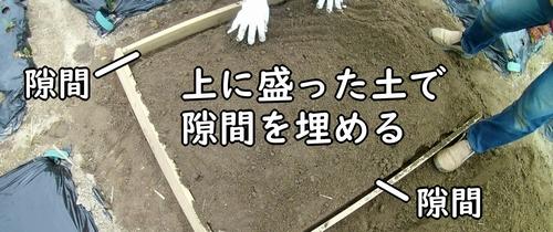 隙間を土で埋める