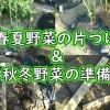 春夏野菜の片づけ&秋冬野菜の準備