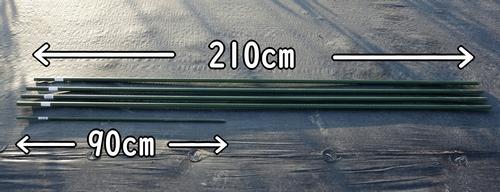 長さ210cmが4本と、長さ90cmが1本