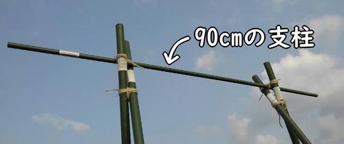 上には90cmの支柱を渡す