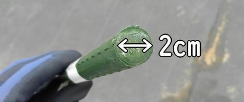 支柱の直径は2cm