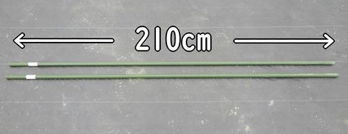 長さは210cm