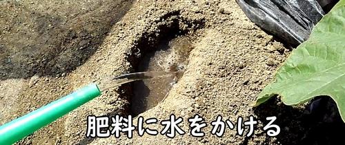 肥料に水をかける