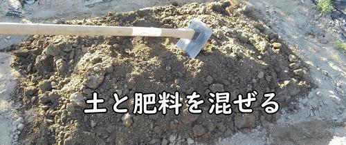 土と肥料を混ぜる